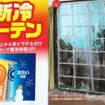 断冷カーテン(3種類)