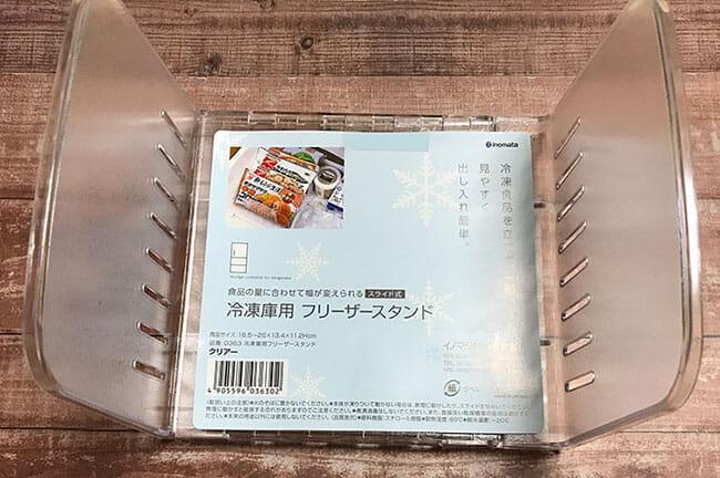 冷凍庫用 フリーザースタンド