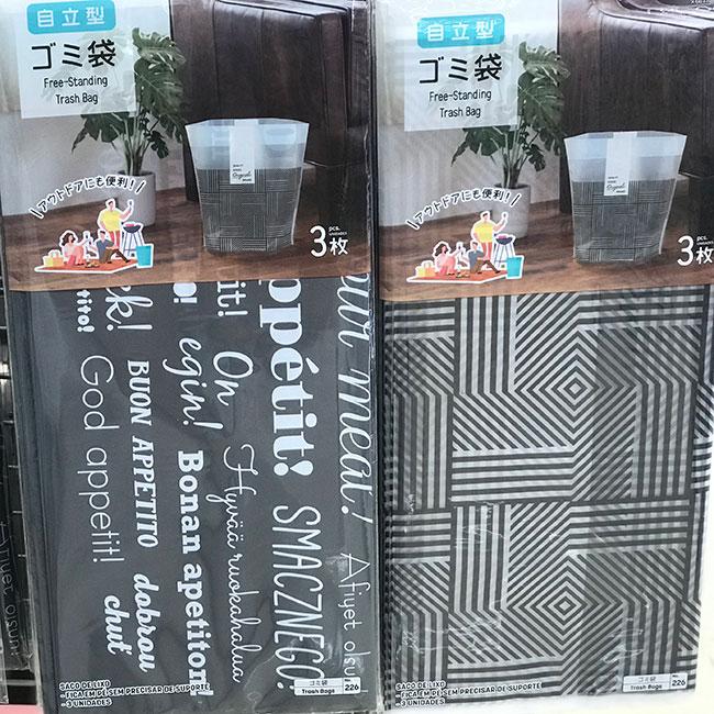 ダイソー 自立型ゴミ袋