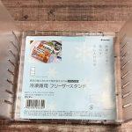 冷凍庫用フリーザースタンド セリア