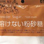 セリア 溶けない粉砂糖