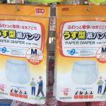 ダイソー 大人用紙おむつ(うす型 紙パンツ)日本製