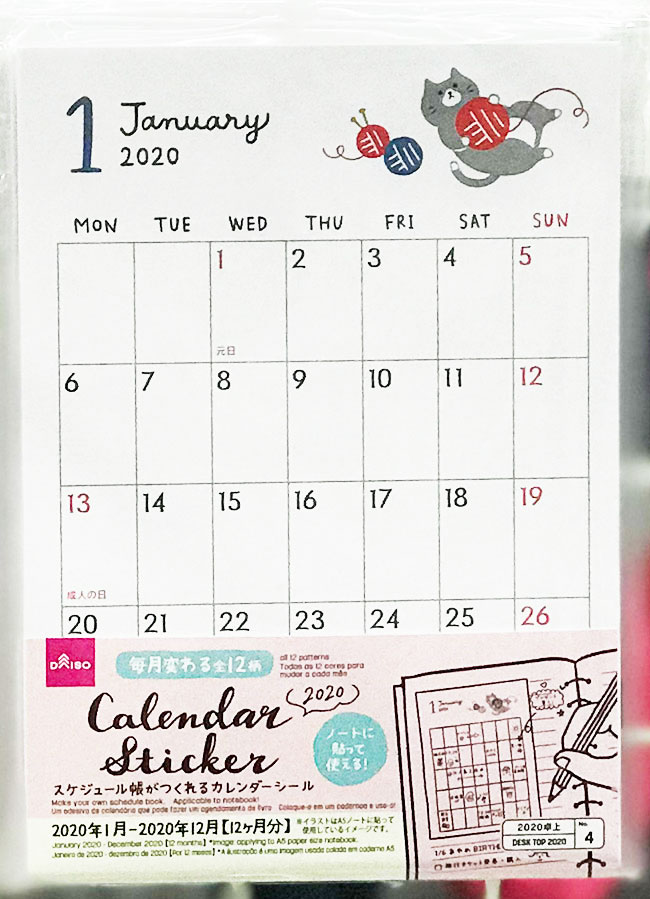 ダイソー 2020年カレンダー