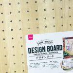 ダイソー デザインボード (大)200円