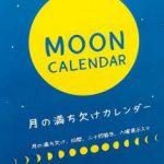 ダイソー 2020年カレンダー (10/24追加)最新情報 61選