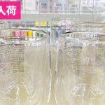 ダイソー ダブルウォールグラス 300円(2020年10月27日再入荷されていました)