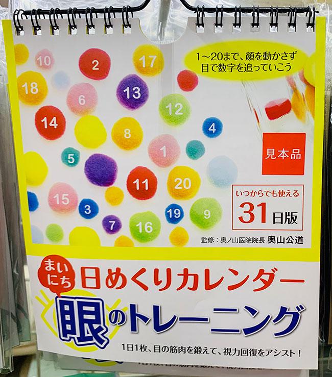 風水カレンダー