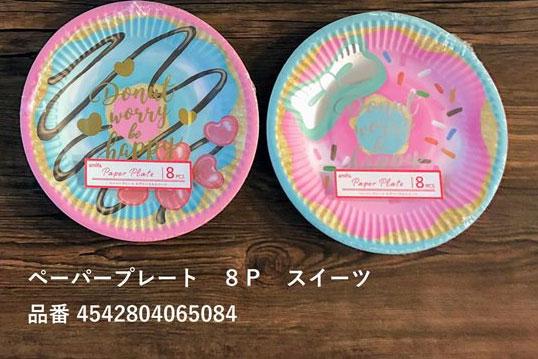 100円ショップの情報サイト - 100均 Like!