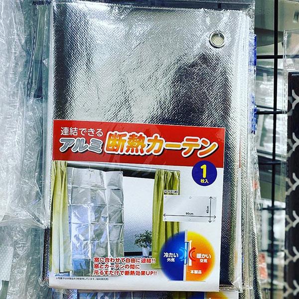 連結できるアルミ断熱カーテン