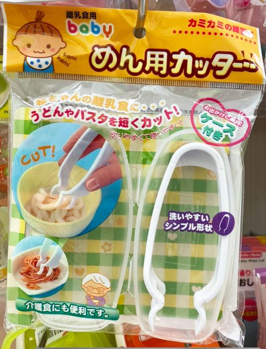 【セリア】離乳食めん用カッター