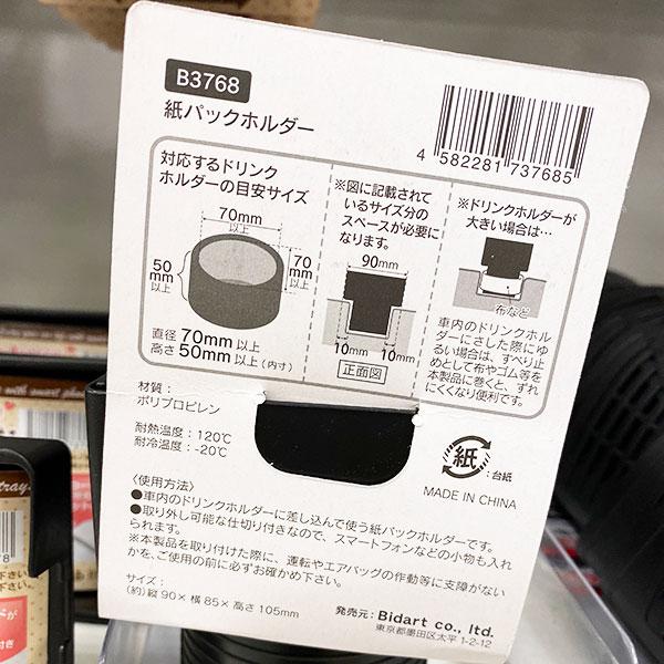 【セリア】車内用 紙パックホルダーとスマートフォントレイ