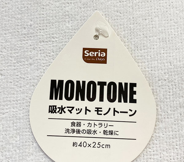 【セリア】吸水マット モノトーン