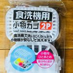 【セリア】食洗機用小物カゴ