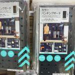 【ダイソー】パンチングボード・ブラック