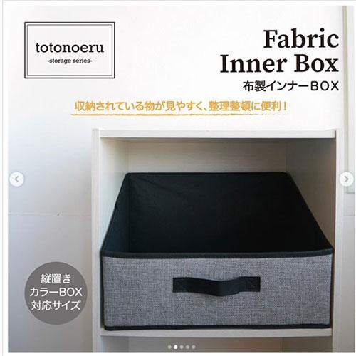 布製インナーボックス 300円