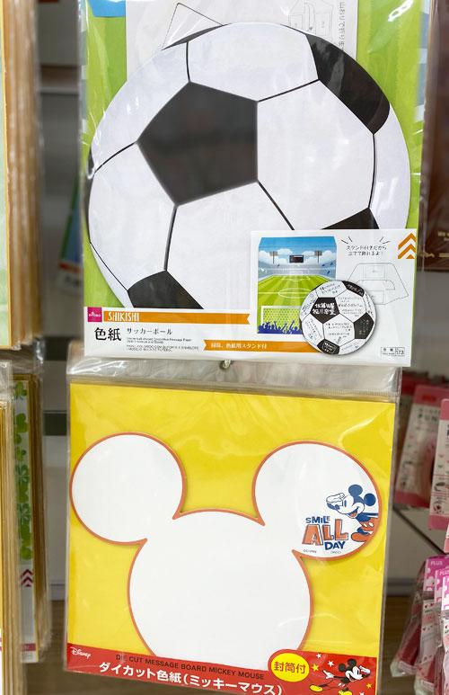 サッカーボール型とミッキーマウス色紙