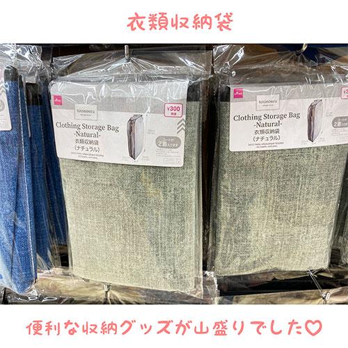 衣類収納袋(ナチュラル)300円