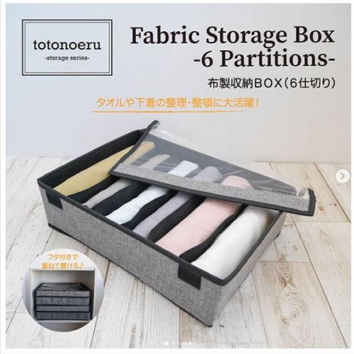 布製収納ボックス(6仕切)