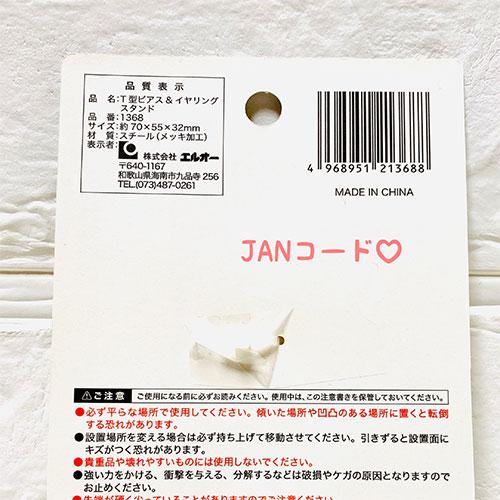 【セリア】ピアス・イヤリングスタンド