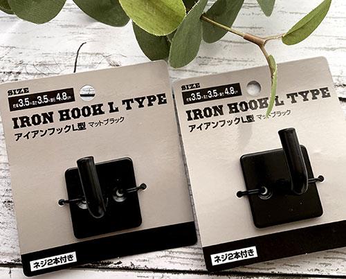 【セリア】アイアンフックL型