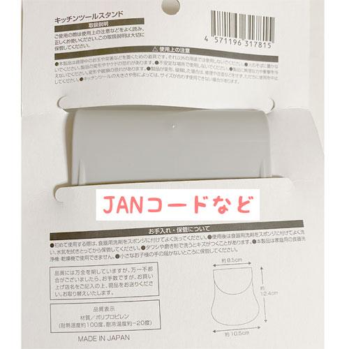 【セリア】キッチンツールスタンド