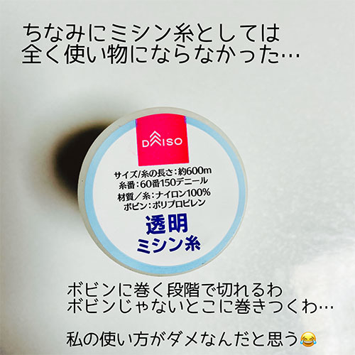 【ダイソー】透明ミシン糸