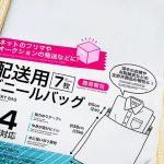 【ダイソー】配送用ビニールバッグ(メルカリ発送に便利)