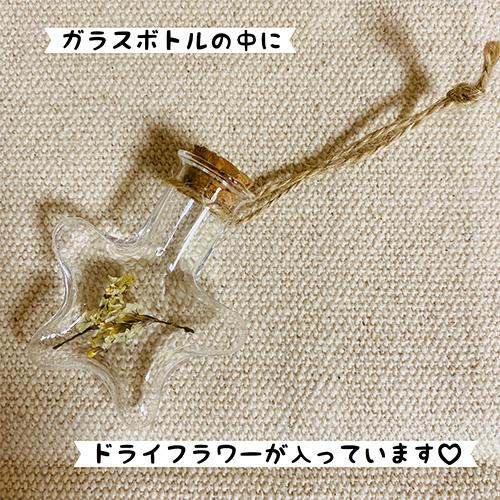 【キャンドゥ】ガラスボトルオーナメント