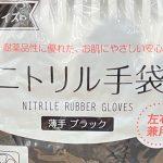 【キャンドゥ】ニトリル手袋