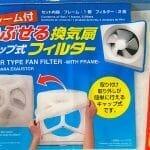 【ダイソー】かぶせる換気扇キャップ付きフィルター(フレーム付)