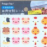 【キャンドゥ】冷凍保存用お肉分別シール