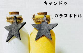 キャンドゥ ガラスボトル