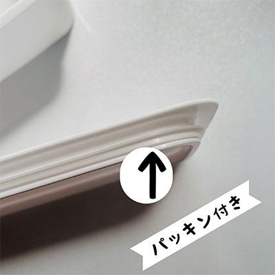 【セリア】パッキン付きコンテナボックス(タッパー)