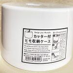【ワッツ・セリア】カッター付ヒモ収納ケース