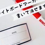【キャンドゥ】書いて消せるラベルテープ