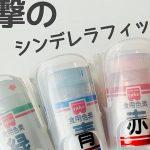 【100均】薬味チューブホルダー