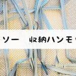 【ダイソー】収納ハンモック