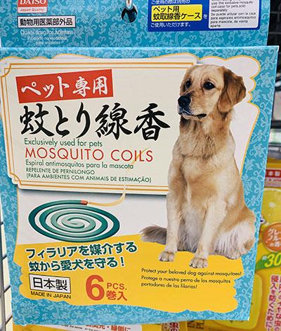 ペット専用 蚊とり線香