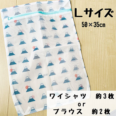 富士山ランドリーネット