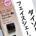 ダイソー「フェイスシェーバー」300円