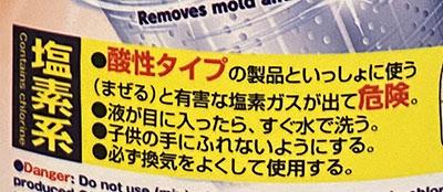 ダイソー 洗濯槽クリーナー(カビ取り)