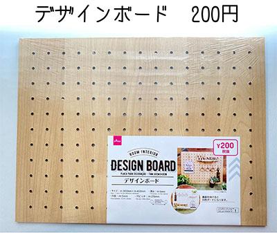 デザインボード(大)200円