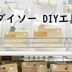 ダイソー リニューアル!DIY工具