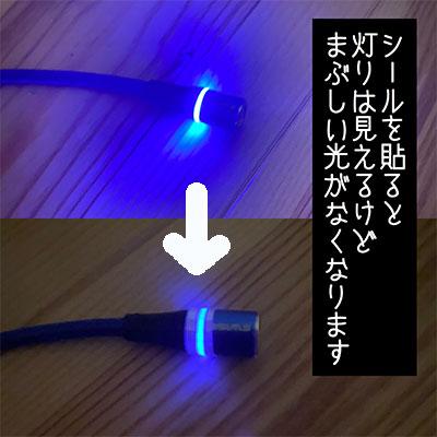 セリア「LED減光ステッカー」
