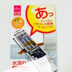 ダイソー 便利!「リモコンラップフィルム 3枚入り」