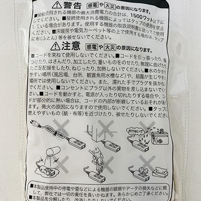 キャンドゥ コード付安全タップ