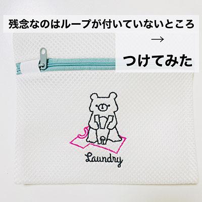 キャンドゥ 洗濯ネット