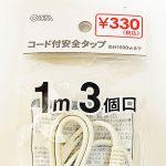 キャンドゥ コード付安全タップ 330円
