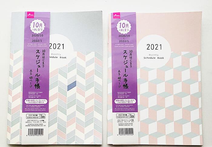 ダイソー スケジュール帳2021