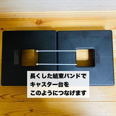セリア 「キャスター付プランター台」DIY